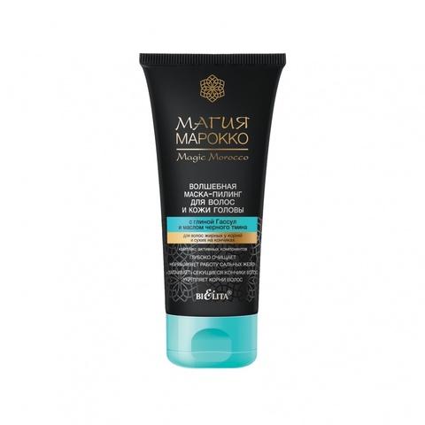 Волшебная маска-пилинг для волос с глиной Гассул и маслом черного тмина , 150 мл ( Магия Марокко )