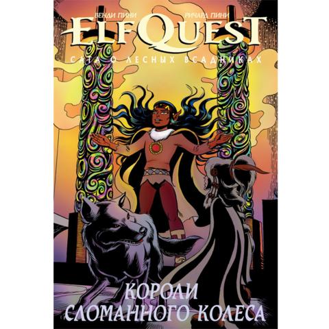 Эльфквест: Сага о лесных всадниках. Книга 6