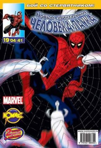 Новые приключения Человека-Паука №41
