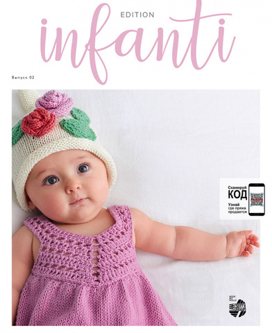 Журнал INFANTI Edition N02