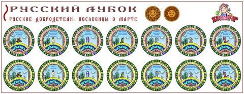 Развивающий набор наклеек «Русские добродетели: пословицы о марте»