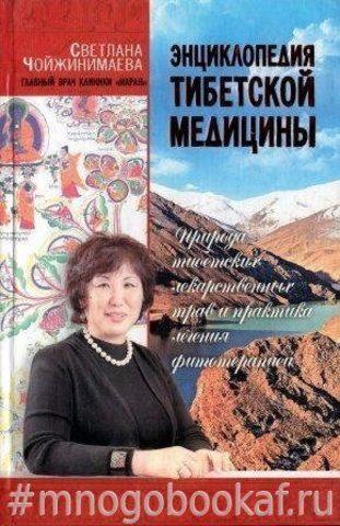 Энциклопедия тибетской медицины: Природа тибетских лекарственных трав и практика лечения фитотерапией