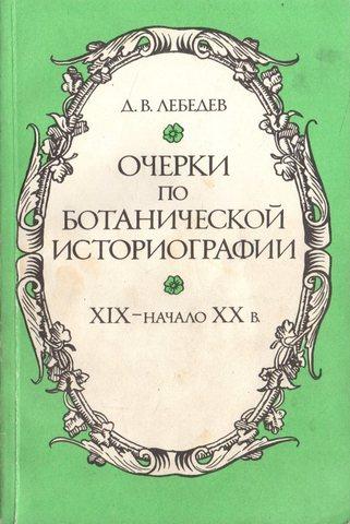 Очерки по ботанической историографии XIX-начала XX вв.