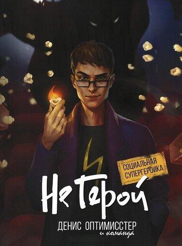 Не Герой (с автографом Дениса Оптимисстера)