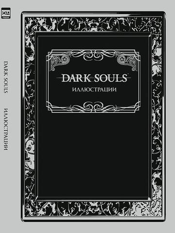 Dark Souls. Иллюстрации