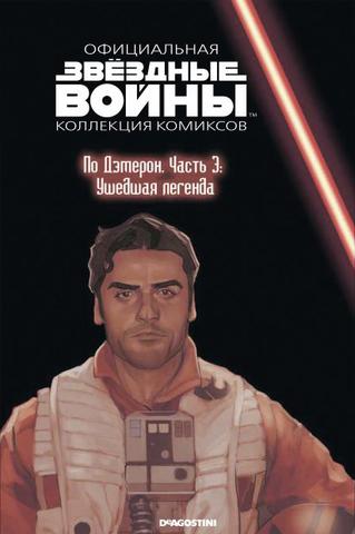 Звёздные войны. Официальная коллекция комиксов. Том 79. По Дэмерон. Часть 3: Ушедшая легенда