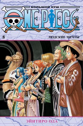 One Piece. Большой куш. Книга 8. Людские мечты
