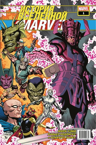 История вселенной Marvel