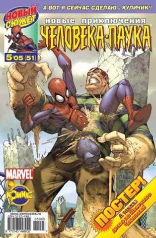 Новые приключения Человека-Паука №51