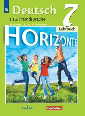 Немецкий язык. 7 класс. Аверин М.М., Horizonte. Горизонты. Учебник 2020г.