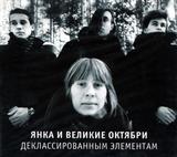Янка и Великие Октябри / Деклассированным Элементам (CD)