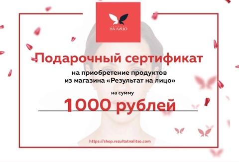 Подарочный сертификат на сумму 1.000 руб.