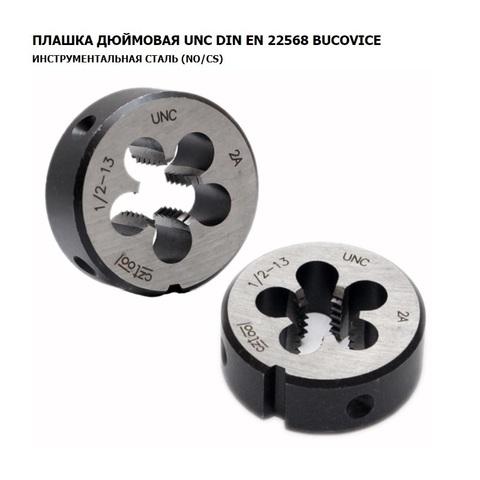 Плашка №5 -40-UNC 115CrV3 60° 2A 20x5мм DIN EN22568 Bucovice(СzTool) 215005