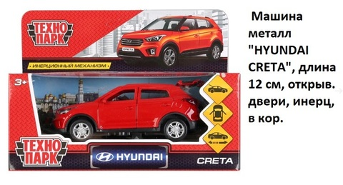 Машина мет. CRETA-RD Hyundai Creta (СБ)