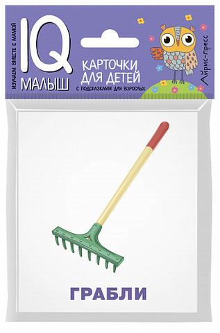 Умный малыш. Рабочие инструменты. Набор карточек для детей
