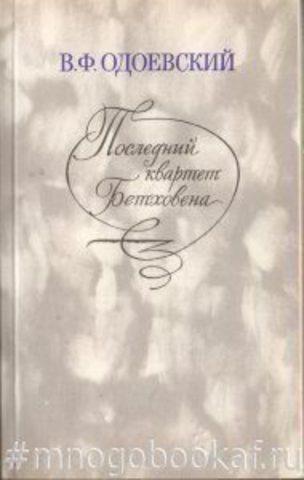 Последний квартет Бетховена
