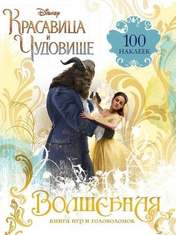 Красавица и Чудовище. Волшебная книга игр и головоломок (+100 наклеек)