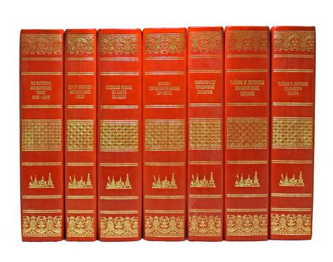 Москва. (в 7-ми томах)