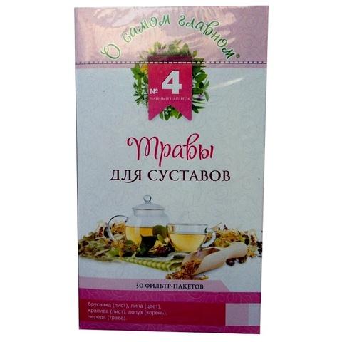 Чай травяной О самом главном № 4 для суставов, 30 пакетиков
