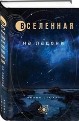 Вселенная на ладони: основные астрономические законы и открытия