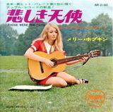 Mary Hopkin / Those Were The Days (7' Vinyl Single)