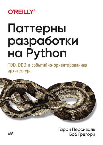 Паттерны разработки на Python: TDD, DDD и событийно-ориентированная архитектура