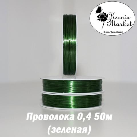 Проволока 0,4мм 50метров зелёная