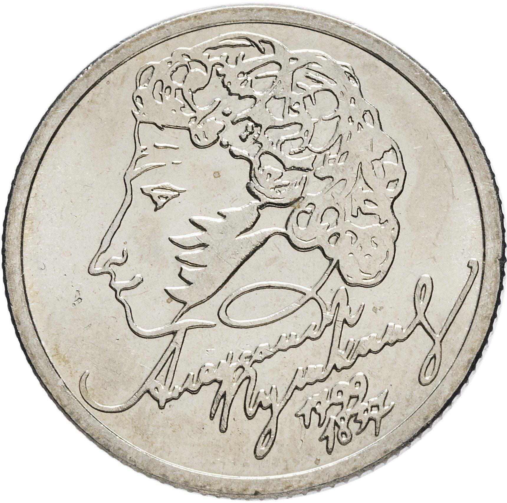 1 рубль 200-летие со дня рождения А.С. Пушкина 1999 г. ММД