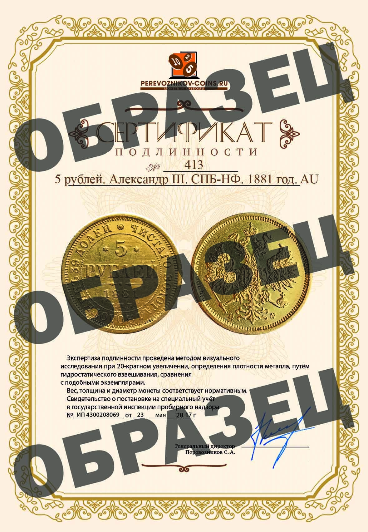 5 рублей. Александр III. СПБ-HФ. 1881 год. AU