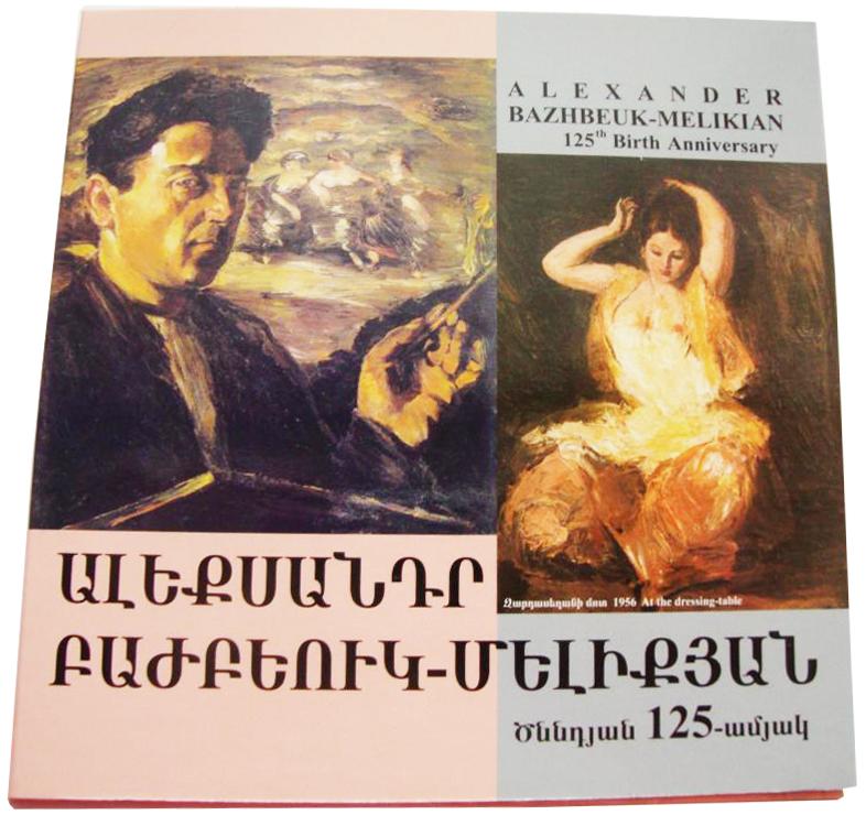 100 драм. А.А. Бажбеук-Меликов Художник. Армения. 2016 год. В буклете