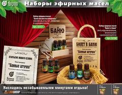 Набор эфирных масел «Баню маслом не испортишь» (эвкалипт,ель,сосна, 3 аппликатора)
