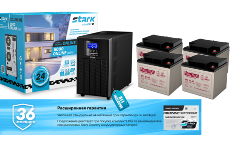 Комплект STARK COUNTRY 5000 ONLINE+GPL 12-40