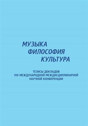 Музыка — философия — культура. VIII международная научная конференция: Тезисы докладов.