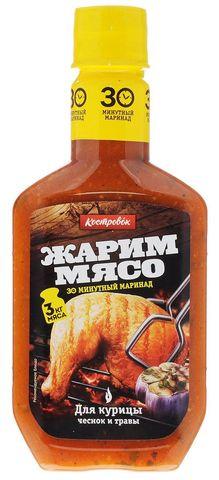 Маринад для курицы с чесноком и травами Костровок, 300г