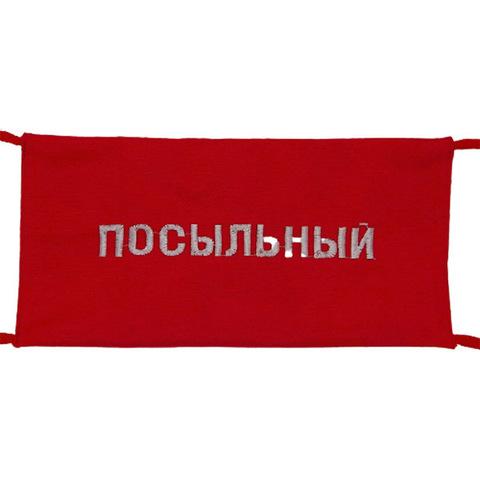 Повязка на рукав красная Посыльный