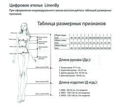 Марина. Платье женское PL-1661