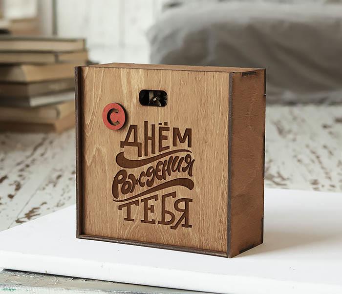 BOX227-2 Подарочная коробка «С Днем Рождения Тебя» из дерева (17*17*7 см)