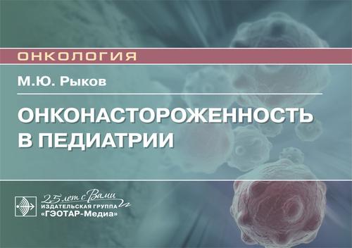Новинки Онконастороженность в педиатрии: руководство для врачей onkonastor.jpg