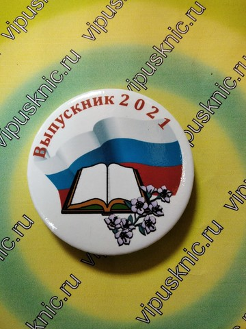 Значок  «Выпускник 2022» Диаметр 56мм