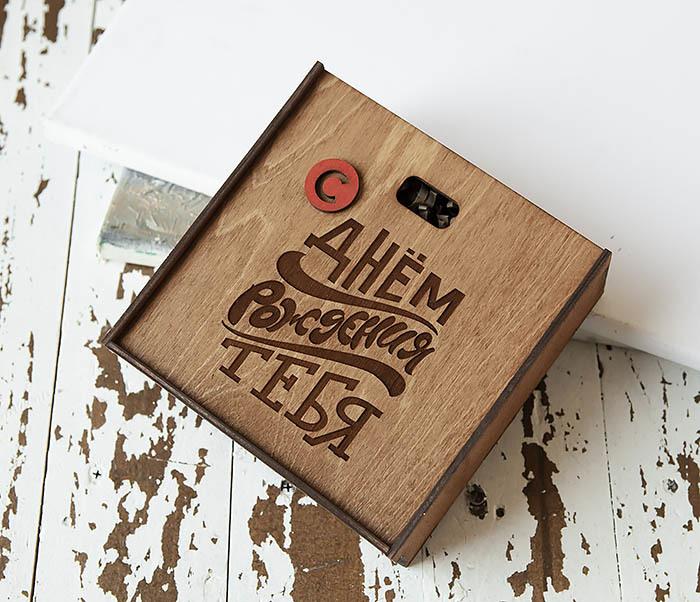 BOX227-2 Подарочная коробка «С Днем Рождения Тебя» из дерева (17*17*7 см) фото 02