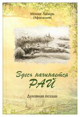 Монах Лазарь (Афанасьев). Здесь начинается Рай. Сборник духовной поэзии