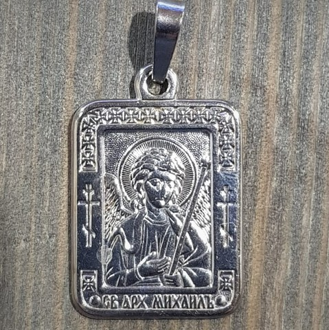 Нательная именная икона святой архангел Михаил с серебрением
