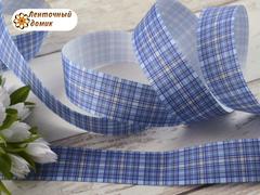 Лента репсовая Сине-голубая мелкая клетка 25 мм