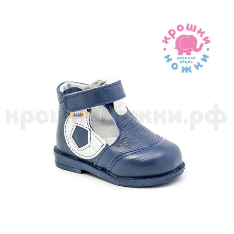 Туфли ясли, синие, мяч, Римал