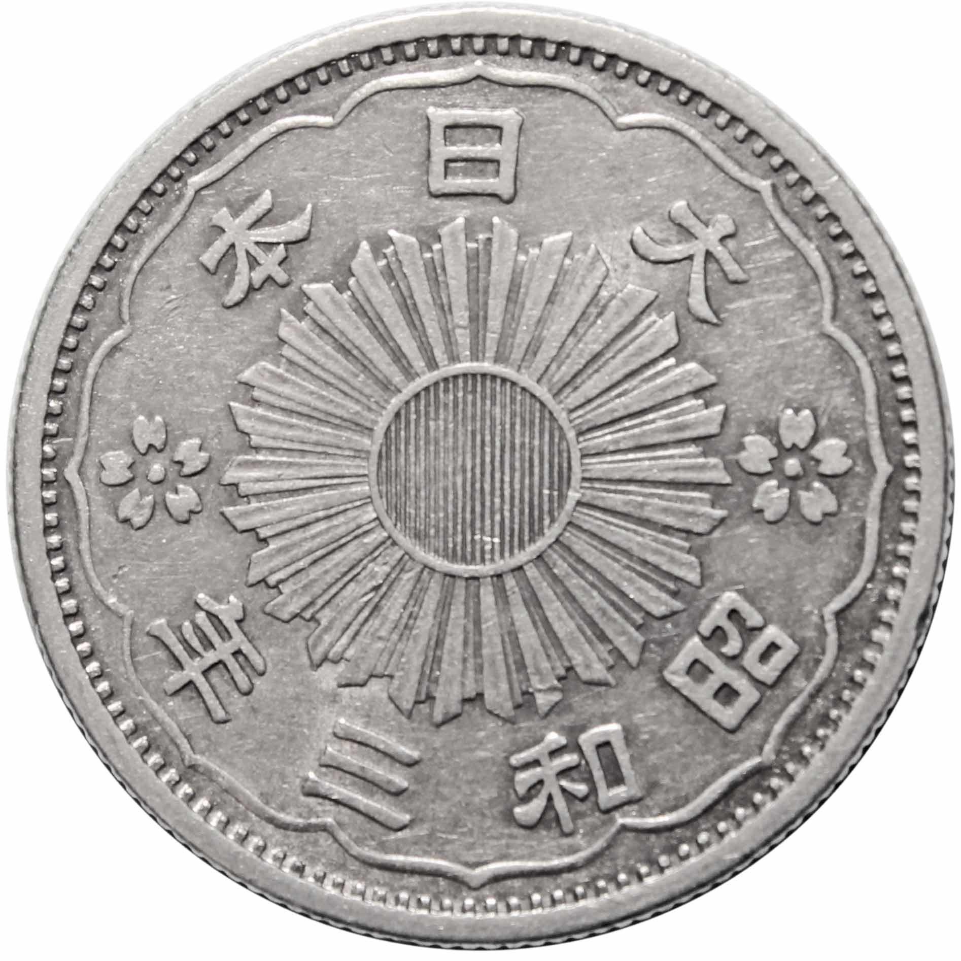 50 сен 1928 год Император Хирохито (Сёва) Япония Серебро XF