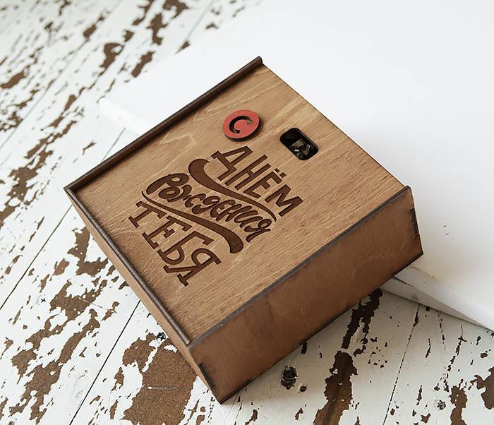 BOX227-2 Подарочная коробка «С Днем Рождения Тебя» из дерева (17*17*7 см) фото 03