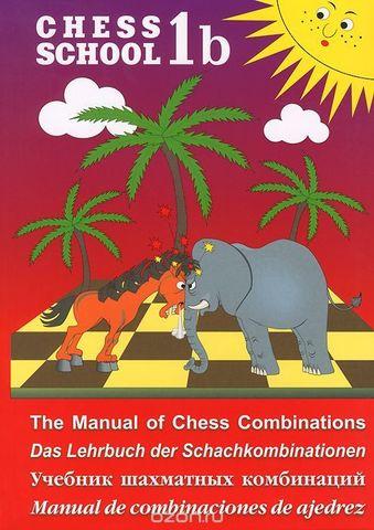 Иващенко С. Учебник шахматных комбинаций 1b
