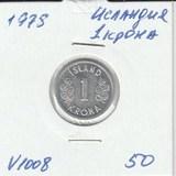 V1008 1975 Исландия 1 крона