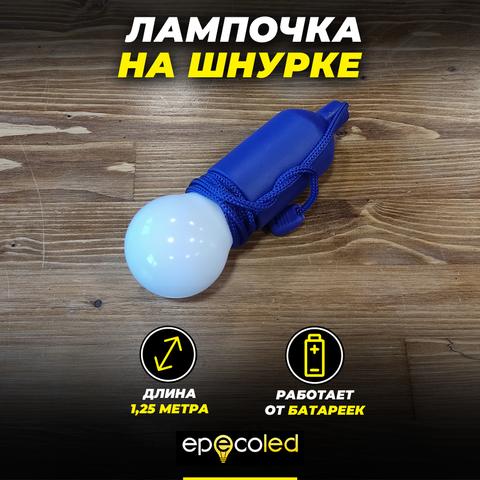 Лампочка на шнурке EPECOLED синяя