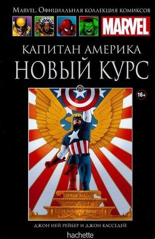 Ашет №19 Капитан Америка. Новый курс (Б/У)